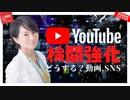 【YouTube検閲強化】動画一部非公開報告と動画SNSの未来