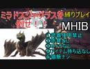 【モンスターハンターアイスボーン】ミラドスジャグラスを倒せ!~縛りプレイ~