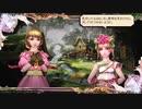 ゆっくりウルピナ姫の旅 サガスカーレットグレイス緋色の野望 part 1