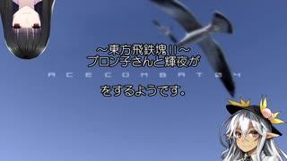 【東方有頂天実況】東方飛鉄塊Ⅱ~ブロン子さんと輝夜がエースコンバット04をプレイするようです 01