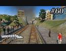 TRANSPORT FEVER【前面展望】#60