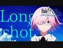 【MAD】Long shot×Fate/Grand Order【FGO】