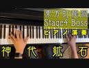 【東方ピアノ】神代鉱石/東方虹龍洞【自作アレンジ】
