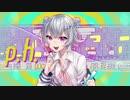 【小春六花】p.h.【カバー】