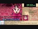 【エロゲRTA】念動少女セーラースプレンダー ラスボス撃破RTA 1時間49分18秒42 part2/5