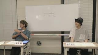 渡辺紘・中田祐矢の「前だけ見てろ!」おまけ#206