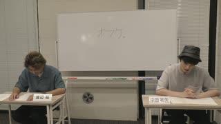 渡辺紘・中田祐矢の「前だけ見てろ!」おまけ#207