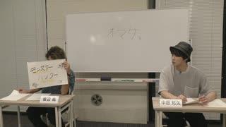 渡辺紘・中田祐矢の「前だけ見てろ!」おまけ#208