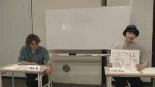 渡辺紘・中田祐矢の「前だけ見てろ!」おまけ#209