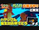 【New ポケモンスナップ】2人でお菓子作りしながら実況【#06】