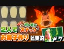 【New ポケモンスナップ】2人でお菓子作りしながら実況【#07】