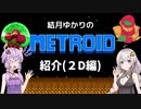 【メトロイド35周年】結月ゆかりと紲星あかりのメトロイド紹介(2D編)【Voiceroid解説】