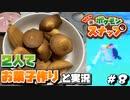 【New ポケモンスナップ】2人でお菓子作りしながら実況【#08】