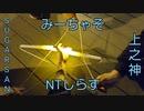 【メルト】縄跳び×ヲタ芸パフォーマンス/NTしらす・エスパー∑ぴえん/Invader'sコラボ