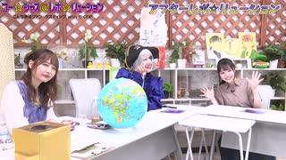 アフター☆レボ☆リューション 第72界
