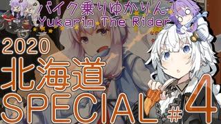 バイク乗りゆかりん! 2020北海道SPECIAL