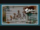 【実況】初代スプラトゥーンのヒーローモードをあじわう【Splatoon】Part4