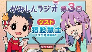「かみしんラジオ」第3回 ゲスト:猪股慧士 2021年8月9日【神神化身】