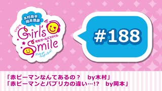 #188 木村良平・岡本信彦の電撃Girl'sSmile