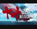 宇宙戦艦ヤマト2205 新たなる旅立ち 前章‐TAKE OFF‐本予告