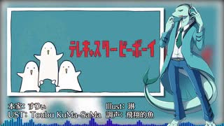 【水音ラル】テレキャスタービーボーイ(lo