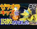【Pokemon UNITE】最強ゼラオラ使いと俺とエースバーンとポケモンユナイと【実況#5】