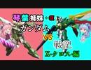 【VOICEROID実況】琴葉姉妹のガンダムVS戦記X-クロス-【3日目】