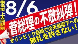 【横浜市】8.6 菅総理の不敬糾弾!オリン
