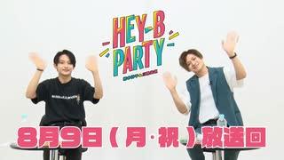 【HEY-B PARTY#0 プレ放送SP】橋本祥平&川隅美慎 HEY-B TALK! #54