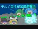 【ゆっくり茶番】チルノ型冷却装置開発!!