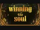 ウマ娘 winnning the soul