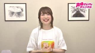 【MC 上田麗奈】アトリエReina 第54回 番組振り返り