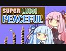 【マリオ2】琴葉姉妹と平和主義ルイージの謎縛り #A【VOICERO...