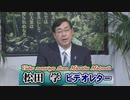【松田学】MMTには金利的限界が~松田プランこそデジタル通貨時代の答え[R3/8/10]