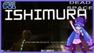 【DEAD SPACE】ウナちゃんの石村探索 part1【VOICEROID実況】
