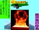 人殺しの立憲民主党の爆撃機が日本各地を減税爆弾で破壊するアニメーション鹿児島編 鹿児島の桜島に爆撃機が登場し減税爆弾を投下し爆発する