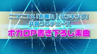 ニコニコ ×「お願い!ランキング」共同プロデュースボカロP書き下ろし楽曲
