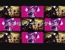 千本桜×ダーリンダンス [マッシュアップ]