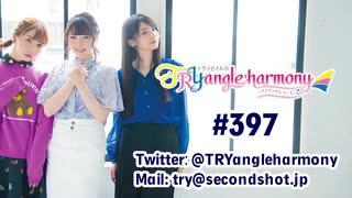 TrySailのTRYangle harmony 第397回