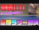 【カメラ】負けたら罰ゲーム!!卓球ラリー王決定戦WWWWW【すとぷり】