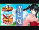 【にじさんじ甲子園2021】青と夏【レインボール高校】