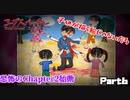 <ホラー>コープスパーティーBRを完全実況プレイ-Part6-