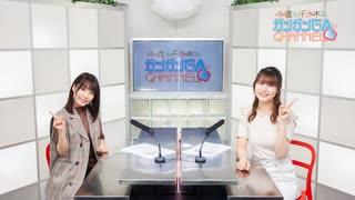 本渡と千本木のガンガンGAちゃんねる(2021年8月12日公開/シリーズ第87回)