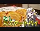 釣れなくても料理!梨のカスタードパイ!【VOICEROIDキッチン】