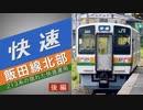 飯田線北部 213系の隠れた快速運用(2)