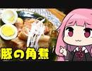 【豚の角煮】「茜ちゃんが美味いと思うまで」R〒A 35:26  WR