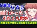 【PSO2NGS】9周年イベント反省会【実質七夕まつり?】