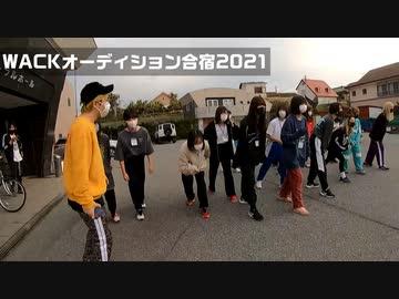 WACKオーディション合宿2021 Part40 5日目 早朝マラソン/朝食