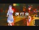 【AI めろう】夜行虫【オリジナル】