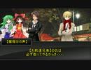 東方音速伝記 三十八日目 パートA/B 【首都高バトルⅩ】